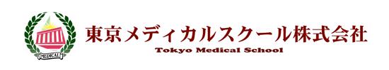 東京メディカルスクール発売書籍のご案内