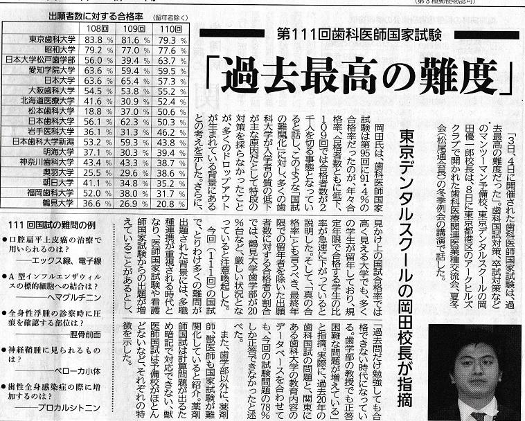 日本歯科新聞