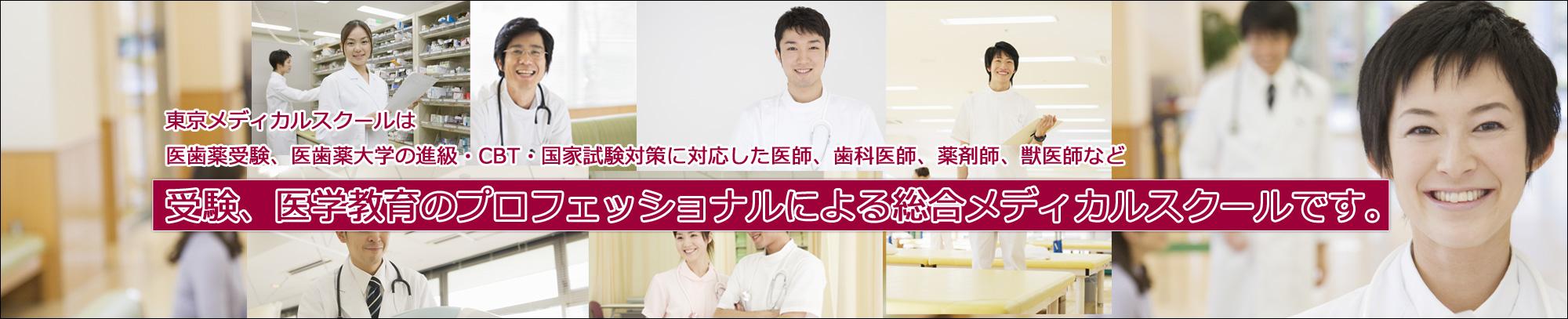 東京メディカルスクールは医歯薬受験、医歯薬大学の進級・CBT・国家試験対策に対応した医師、歯科医師、薬剤師、獣医師など受験、医学教育のプロフェッショナルによる総合メディカルスクールです。